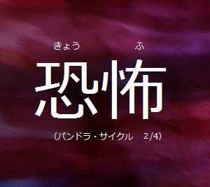 第331話 『恐怖』 (Aパート)