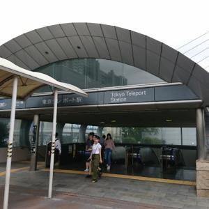 東京テレポート駅/青海駅