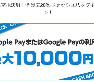 20%還元は終わらない!次はApple Pay☆Google Payキャンペーン