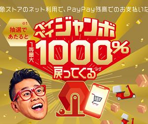 上限10万!1等1000%当たるんだって☆ペイペイジャンボ