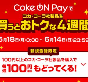 毎週100円がもらえる~はじまってるけどどうしよう?