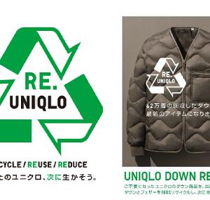 ユニクロで500円分のデジタルクーポンがもらえる☆RE.UNIQLO