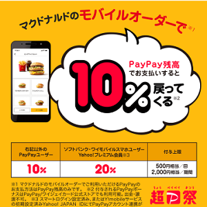 マクドナルド実質20%OFF!超PayPay(ペイペイ)祭