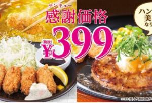 ハンバーグも!カキフライも!399円☆ビックリするほど安い