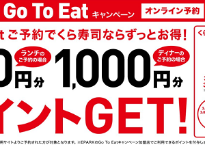 go to eat!お得さが半減したくら寿司