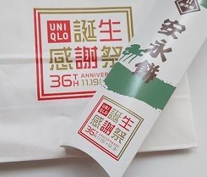 ユニクロ大感謝祭で大後悔!!!
