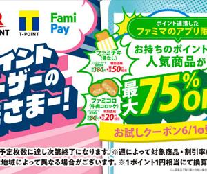 コロッケ20円ファミチキ50円のクーポン