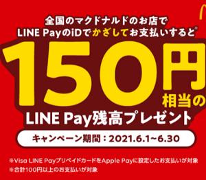 簡単!利用で150円もらえる