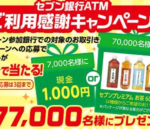 セブン銀行ATMを利用して1,000円もらえる!参加してきました♪