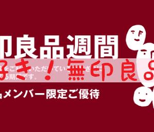 無印良品週間が読めない!緊急開催!2019