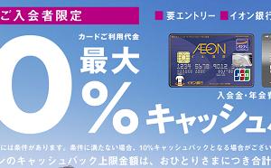 イオンカードで20%還元!8月は何買おう?