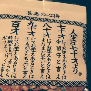 卍卍本気と書いてマジと読む卍卍