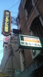 最強の店舗型風俗店