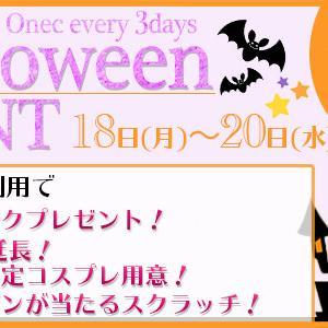 【優月】ハロウィンイベント開催‼︎〜期間限定コスプレラインナップ!
