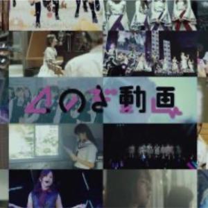【Twitterまとめ】「のぎ動画」が月1200円でスタート!!ファンたちからは賛否両論!? 2020.5.29