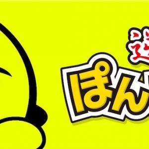 【暗号資産】逆神ぽんぽんさんの4コマ漫画が面白い!! 2020.7.2 更新