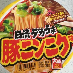 がっつりとしたカップ麺「日清 デカうま 豚ニンニク味」を食べました。