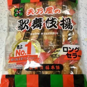 久しぶりに歌舞伎揚を食べたら、いくらでも食べられる美味しさ!!