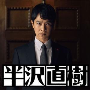 【ドラマ】日曜劇場 半沢直樹1話の感想ツイートまとめ