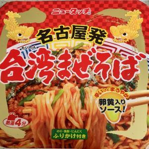 「ニュータッチ 名古屋発 台湾まぜそば」が美味しくてもっと食べたくなりました。