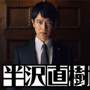 【ドラマ】日曜劇場『半沢直樹』2話の感想ツイートまとめ