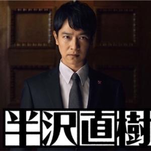 【ドラマ】日曜劇場『半沢直樹』3話の感想ツイートまとめ