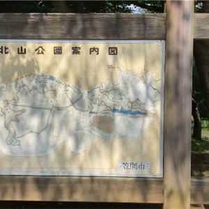 北山公園(茨城県笠間市)を散歩してきました。Kitayama-Park in Kasama City