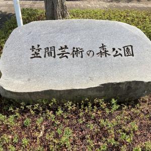 笠間芸術の森公園を散歩してきました。Kasama Geijutsunomori Park