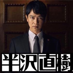 【ドラマ】日曜劇場『半沢直樹』4話の感想ツイートまとめ
