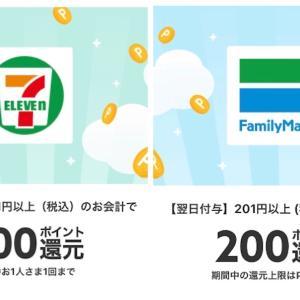 【キャッシュレス】メルペイでクーポンをうまく使ったら2日間で400円分お得になった。