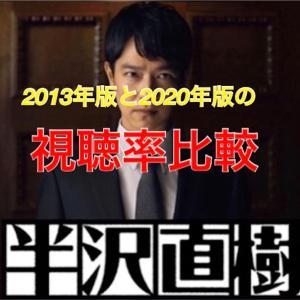 【ドラマ】日曜劇場『半沢直樹』2013年版と2020年版の視聴率比較