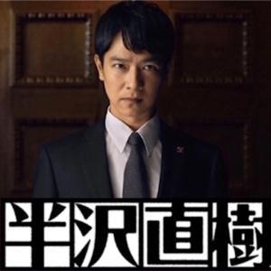 【ドラマ】日曜劇場『半沢直樹』8話の感想ツイートまとめ