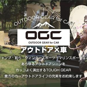 【アウトドア好き必見】エーモン工業のOGCシリーズアイテムが熱い!!【クルマ】