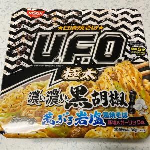 日清焼そばU.F.O.大盛 濃い濃い黒胡椒荒ぶる岩塩風焼そば 豚塩&ガーリック味を食べてみた。