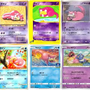 【ポケモンカード】ヤドンのプロモーションカードまとめ【旧裏面・新裏面】