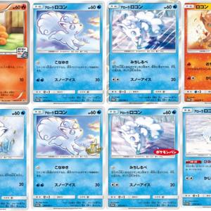 【ポケモンカード】ロコンのプロモーションカードまとめ【旧裏面・新裏面】