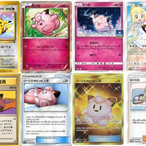 【ポケモンカード】ピッピのプロモーションカードまとめ【旧裏・新裏】