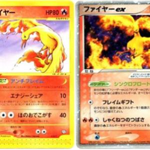 【ポケモンカード】ファイヤーのプロモーションカードまとめ【旧裏面・新裏面】