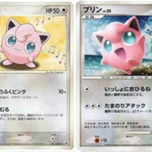 【ポケモンカード】プリンのプロモーションカードまとめ【旧裏・新裏】