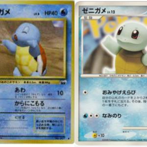 【ポケモンカード】ゼニガメのプロモーションカードまとめ【旧裏面・新裏面】