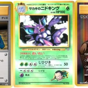 【ポケモンカード】サカキのプロモーションカードまとめ【旧裏面・新裏面】