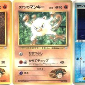 【ポケモンカード】タケシのプロモーションカードまとめ【旧裏面・新裏面】