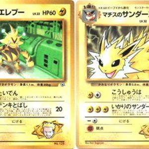 【ポケモンカード】マチスのプロモーションカードまとめ【旧裏面・新裏面】