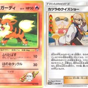 【ポケモンカード】カツラのプロモーションカードまとめ【旧裏面・新裏面】