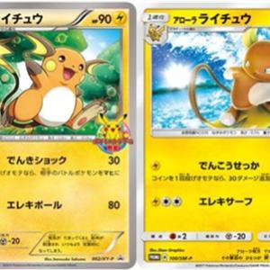 【ポケモンカード】ライチュウのプロモーションカードまとめ【旧裏・新裏】