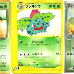 【ポケモンカード】フシギソウのプロモーションカードまとめ【旧裏面・新裏面】