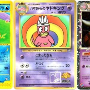 【ポケモンカード】ヤドキングのプロモーションカードまとめ【旧裏面・新裏面】