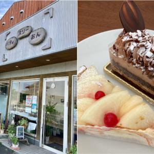 友部(笠間市鯉淵)にある『パティスリーおん』のケーキが美味しかったのでリピートしたい!