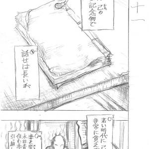 『夢酔独言』 百四十一話 渋田利右衛門