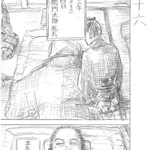 『夢酔独言』 百四十六話 日本の行く末
